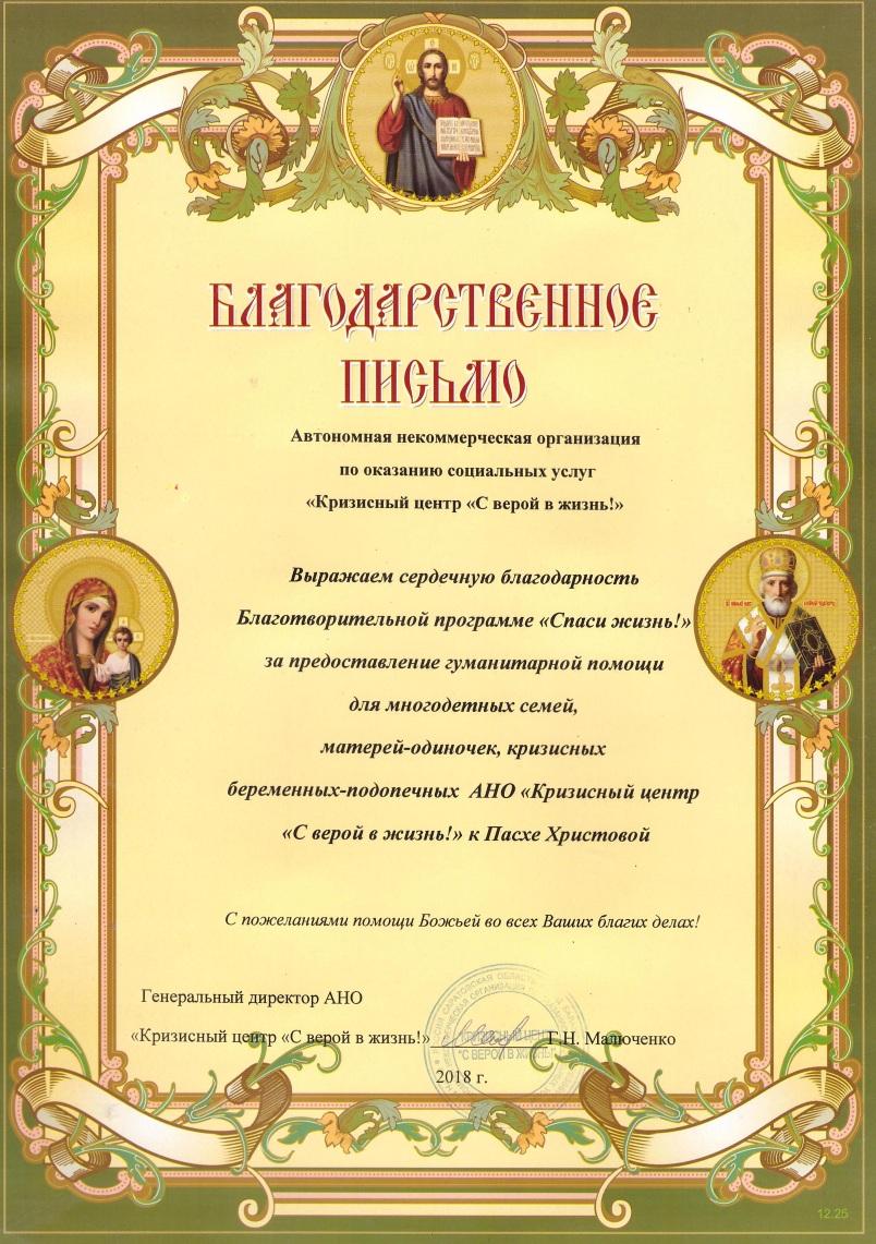 Благодарность от семей Балашова