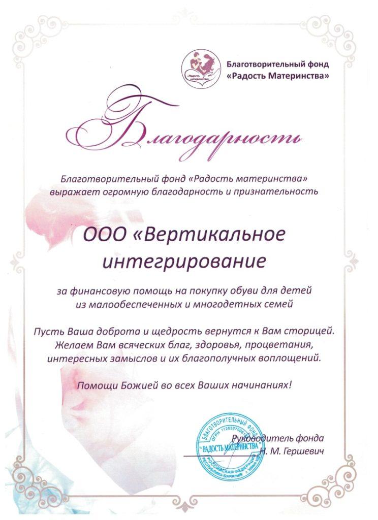 Бурятия. Благотворительная акция программы «Спаси жизнь!» в День защиты детей.