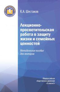 Выпущено методическое пособие «Лекционно-просветительская работа в защиту жизни и семейных ценностей»