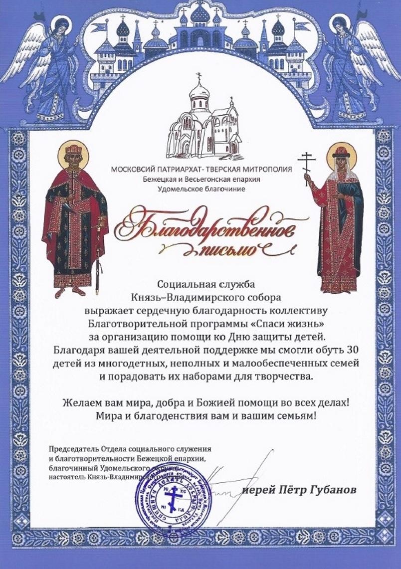 Благотворительная акция 1 июня в Тверской области