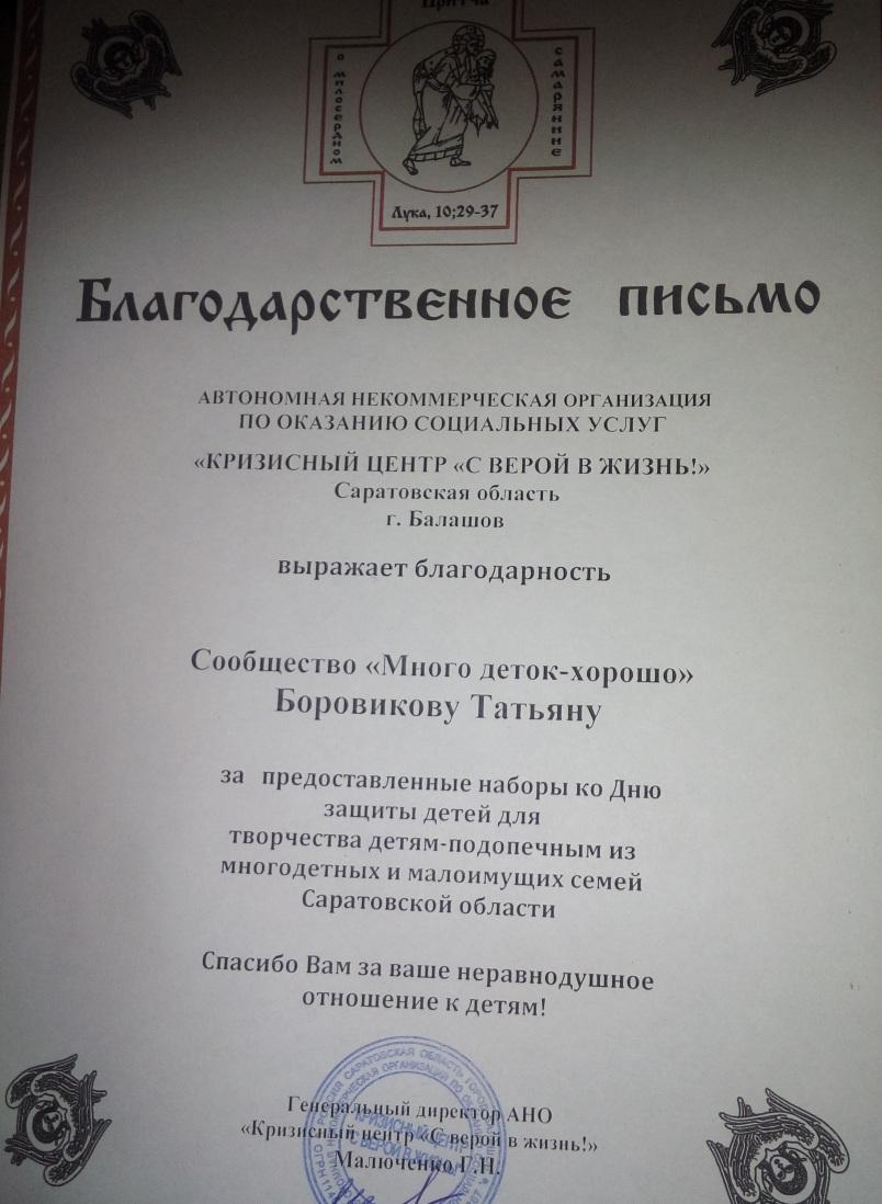Спасибо из Балашова