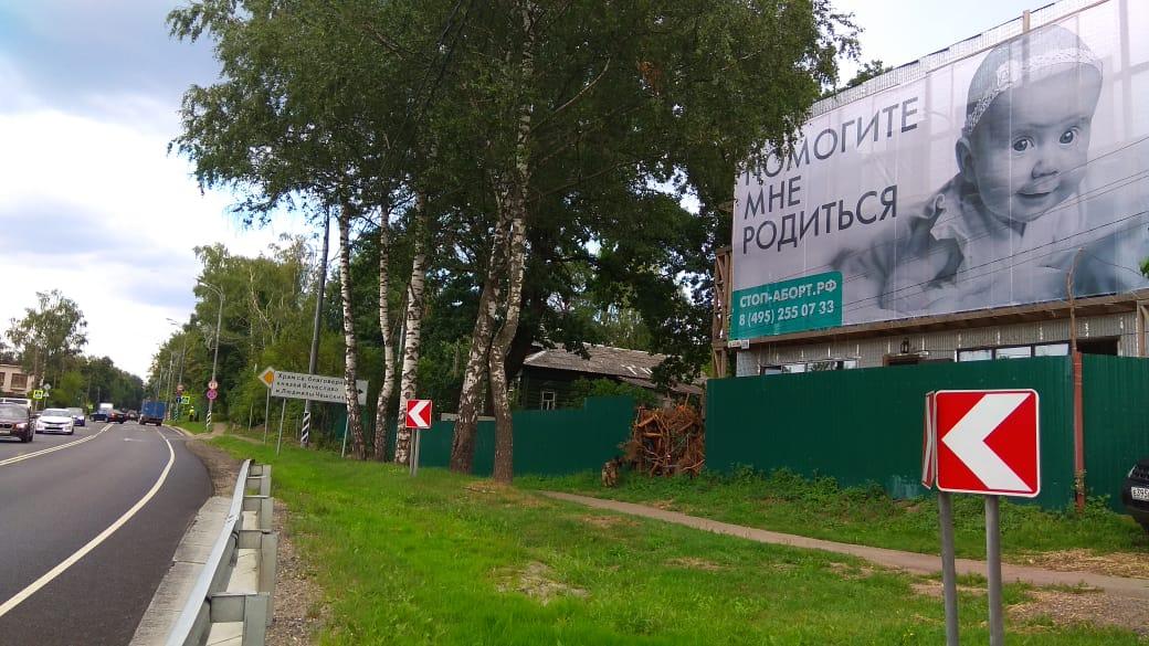 Активистами общероссийского движения «За жизнь!» установлен баннер 12 на 6 метров в деревне Барвиха, на Рублевском шоссе.
