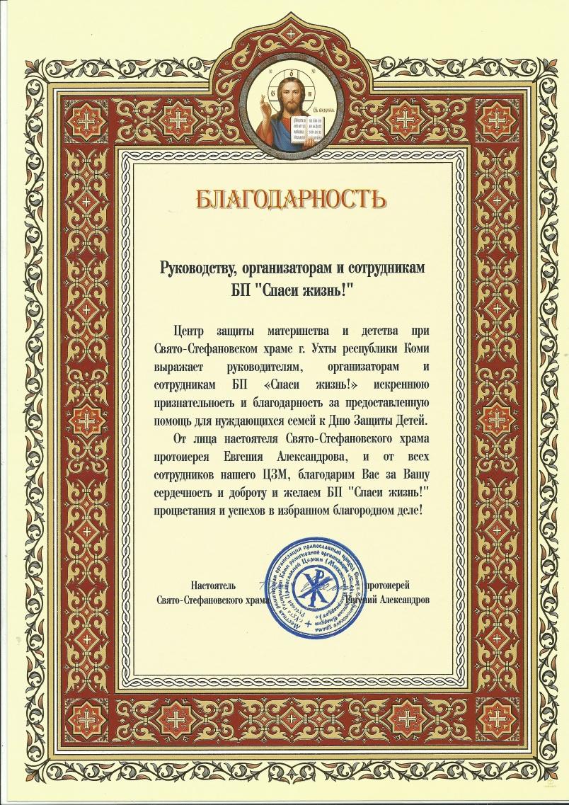 Спасибо из города Ухты Республики Коми
