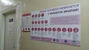 Во всех поликлиниках Тирасполя установлены баннеры «За жизнь!»