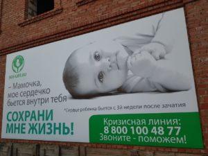 Социальная реклама в защиту детей в регионах