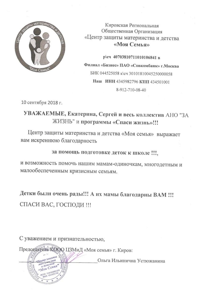 Спасибо из Кирова