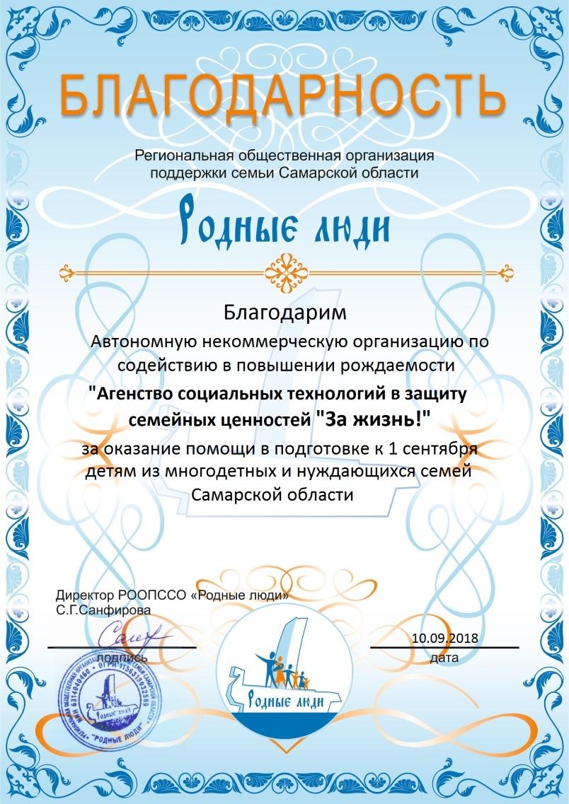 Благодарность от семей Самарской области