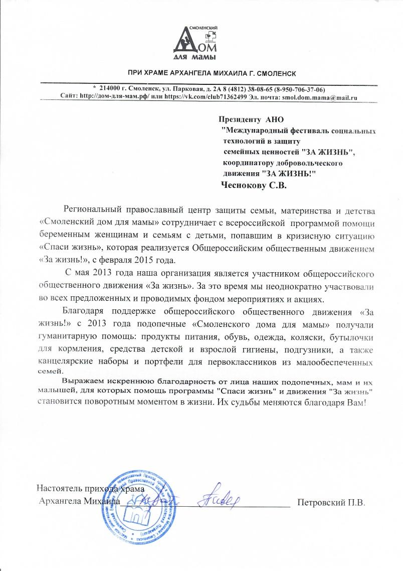 Смоленская область. Акция «Скоро в школу 2018». Программа «Спаси жизнь!»