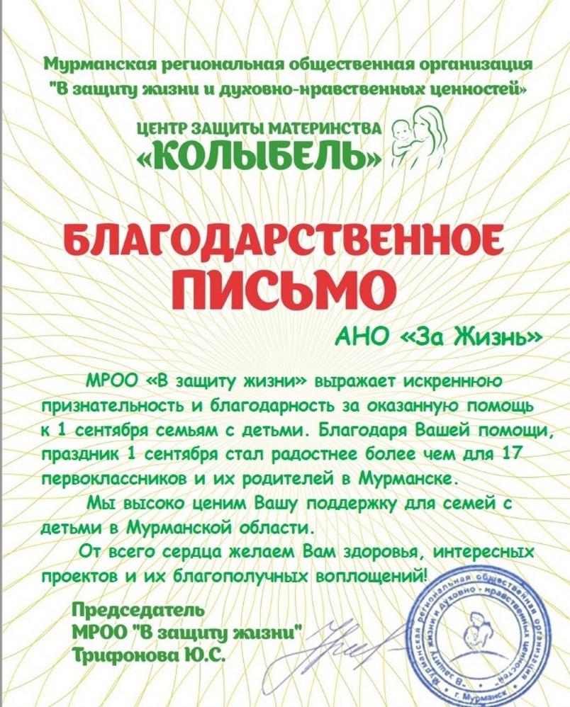 Акция «Скоро в школу 2018» в Мурманске
