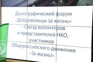 емографический форум «Добровольцы за жизнь»