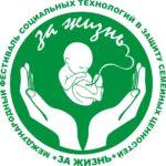 Демографический форум «Добровольцы за жизнь» в Общественной палате РФ