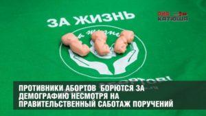 РИА Катюша о III съезде Общероссийского общественного движения «За жизнь!»