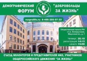 Демографический форум «Добровольцы за жизнь» в Москве