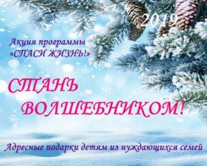 Адресные подарки на Новый год детям из нуждающихся семей! Стань волшебником!