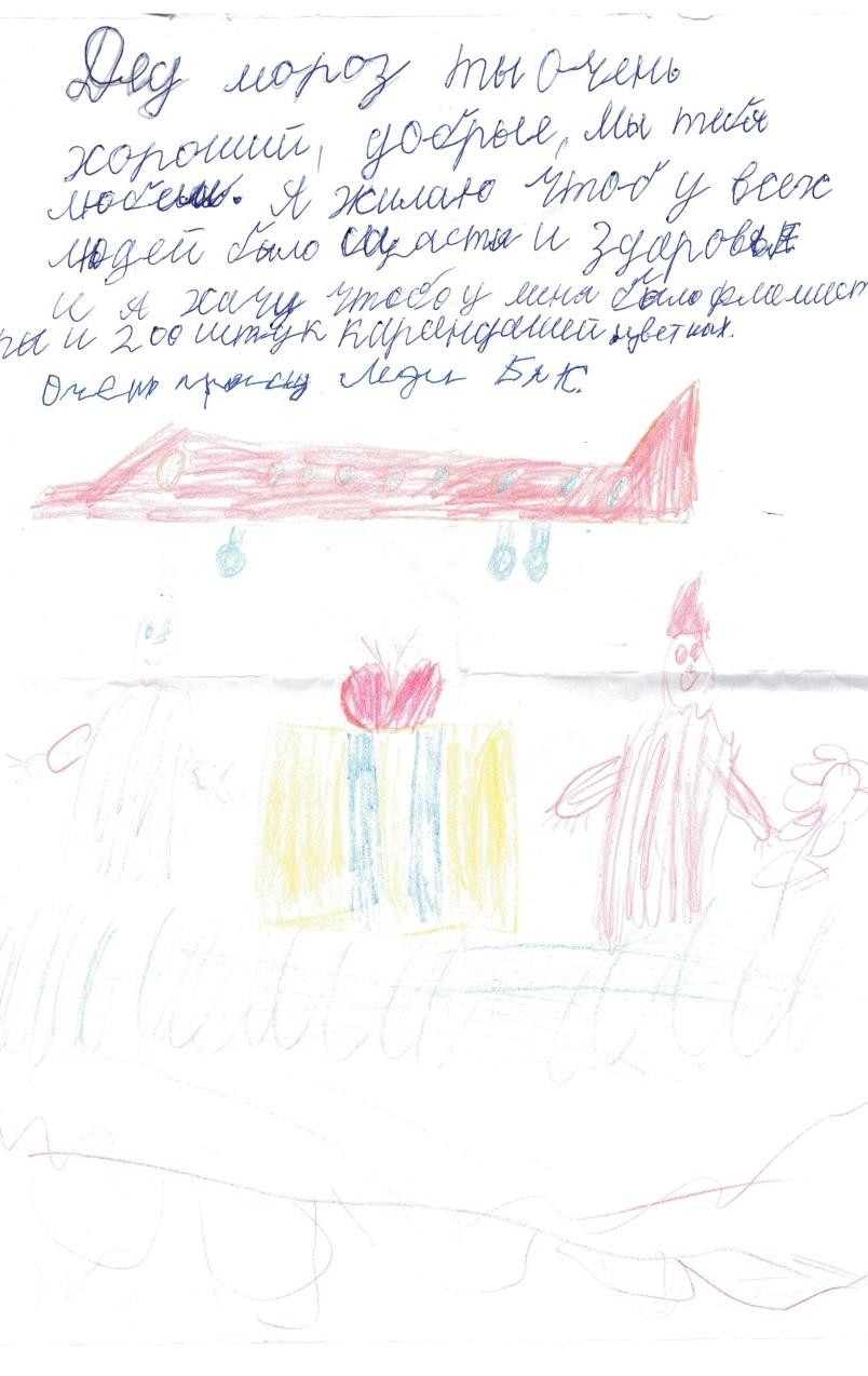 Письмо Даши из Бурятии