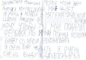 Письмо Ани