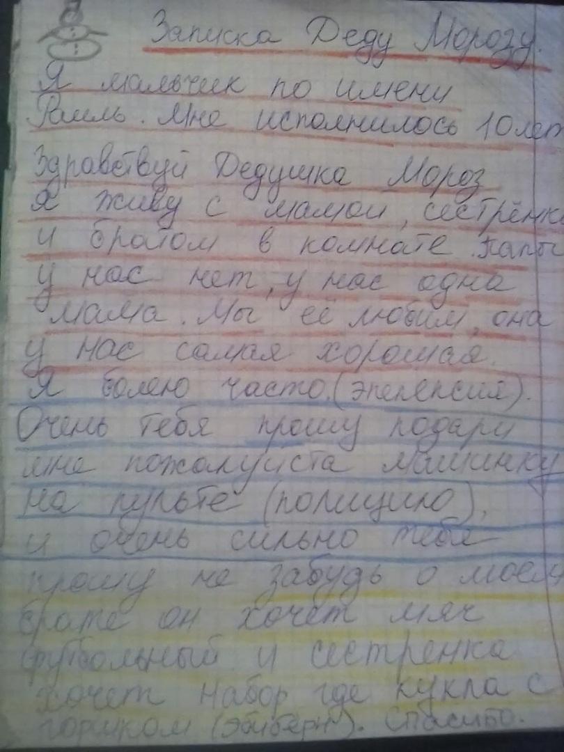 Письмо Раиля