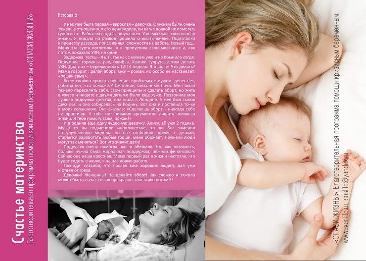 «Счастье материнства»