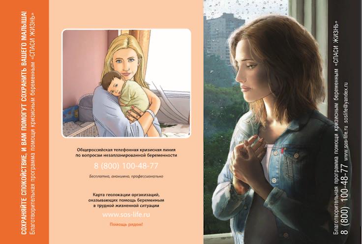 Буклеты для беременных в трудной жизненной ситуации  с информацией о том, какую помощь и где они могут получить