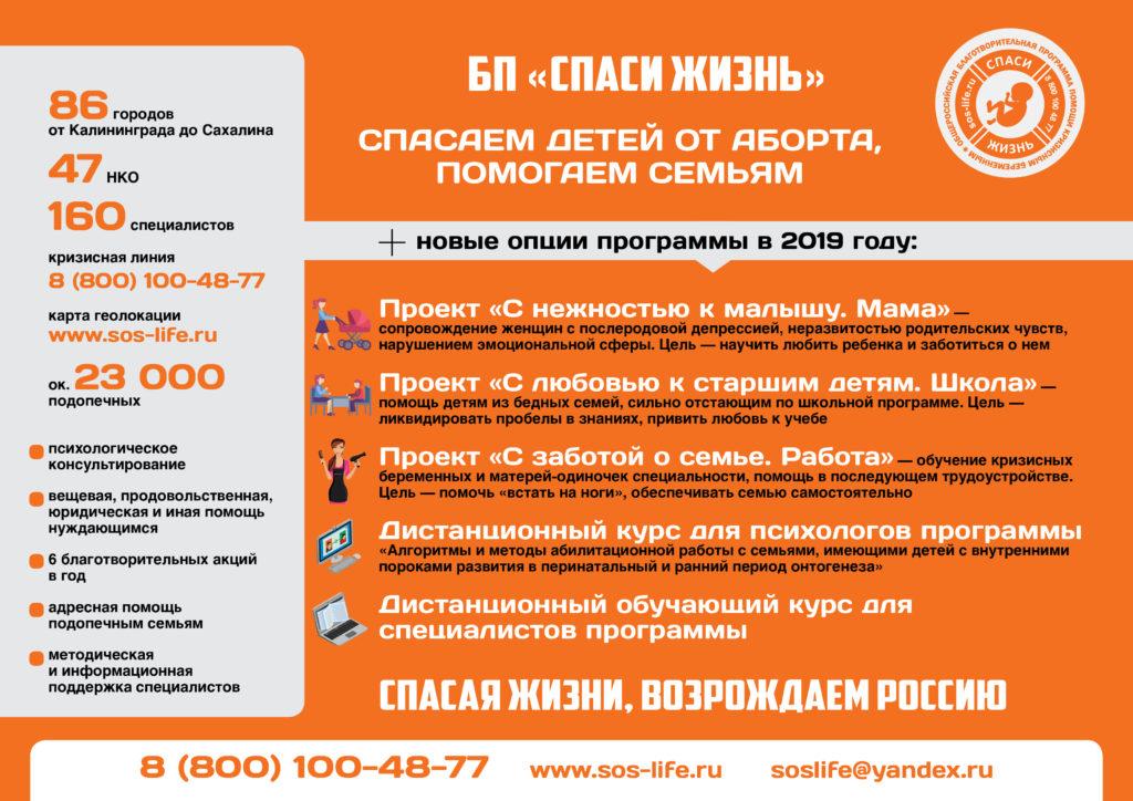 Спасая жизни, возрождаем Россию