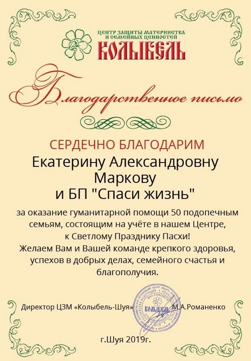 Пасхальная помощь семьям Ивановской области