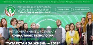 «Региональный фестиваль социальных технологий в защиту семейных ценностей «Татарстан за жизнь - 2019»