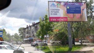20 щитов размером 6х3 метра с социальной рекламой ООД «За жизнь!» в Хабаровске!