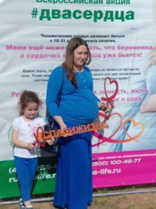 Акция «Два сердца» в Москве