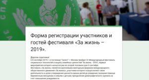 Приглашаем на 9-й фестиваль «За жизнь» в Москву!