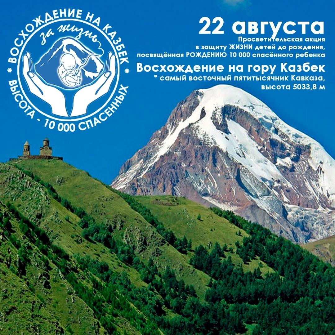 22 августа — восхождение на гору Казбек альпинистов «За жизнь!»