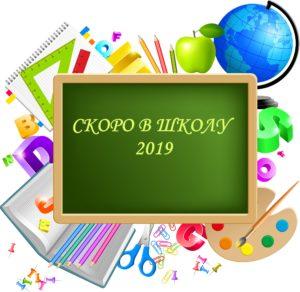 «Скоров в школу 2019»: 85799 рублей для 460 детей регионов