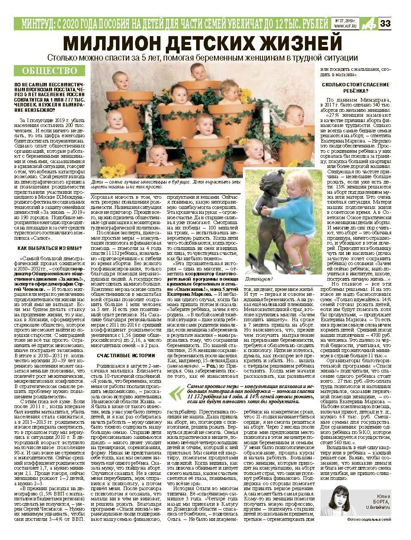 Вышла в свет бумажная версия публикации в АиФе по итогам пресс-конференции и фестиваля.