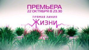 РОССИЯ. — Отказ от аборта в прямом эфире: на телевидении запустили службу доверия для беременных