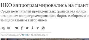 «Коммерсантъ» рассказал о выделении значимого президентского гранта на профилактику абортов