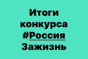 Подводим итоги конкурса #РоссияЗажизнь