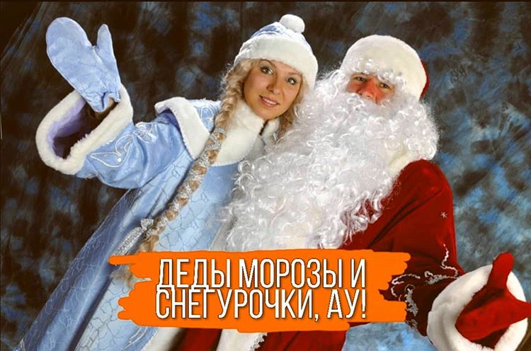 «Стань Дедом Морозом»