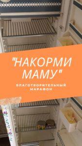 4 февраля стартовал благотворительный марафон «Накорми маму»