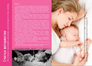 Напечатаны 250 000 буклетов о кризисной линии и программе «Спаси жизнь»!