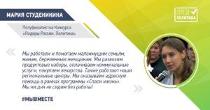 Закончился дистанционный этап конкурса «Лидеры России»
