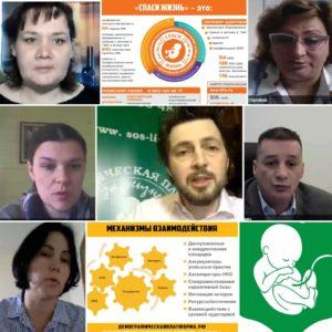 Обучение просемейных НКО в Уральском федеральном округе