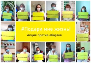 Поддерживаю акцию против абортов в женской консультации #Краснотурьинска