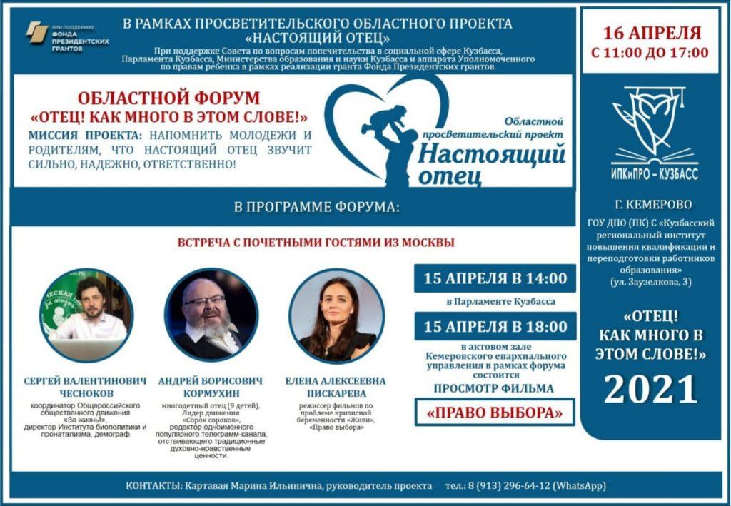 Координатор движения «За жизнь!» Сергей Чесноков примет участие во всекузбасском форуме отцов