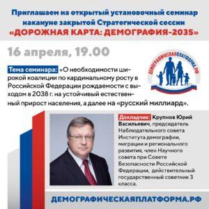 Открытый онлайн-семинар. Докладчик Крупнов Юрий Васильевич