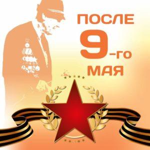 Запускаем новую благотворительную акцию «После 9 мая»